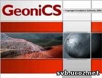 ГЕОНИКА CSoft GeoniCS 10 + Portable версия (x86+x64, 2012, RUS) скачать без